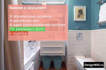 Дизайн Ванной в Хрущевке: 79 реальных фото и 7 правил ремонта