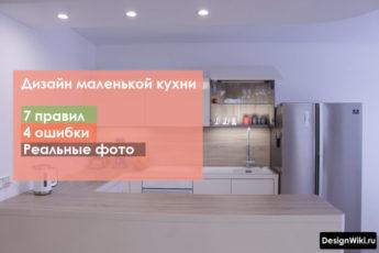 Дизайн Маленькой Кухни 93 фото интерьеров и идеи ремонта
